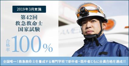 第42回救急救命士国家試験合格率100%