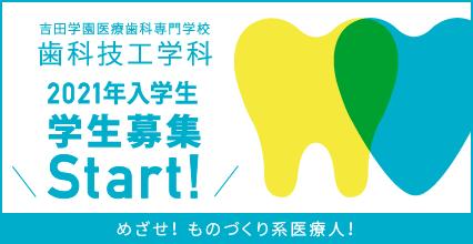 歯科技工学科 学生募集START!