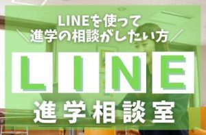 LINEで進学相談