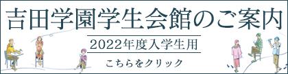吉田学園学生会館について